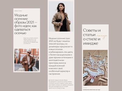 Stylist Imagemaker's Portfolio | Personal website brand main page homepage ui ux style stylist grid layout grid portfolio typography personal website имидж имиджмейкер fashion стилист