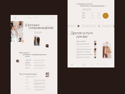 Stylist Imagemaker's Portfolio | Personal website typography grid layout grid personal website stylist style portfolio портфолио имиджмейкер стилист имидж brand main page ui ux homepage website