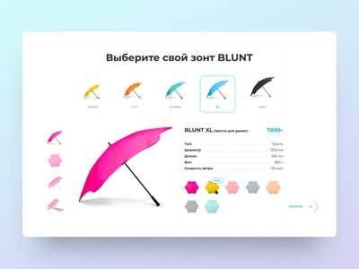 Blunt Umbrellas Catalog uidesign uxdesign ui ux creative website landingpage landing rain blue minimalism umbrellas umbrella sketch illustraion branding blunt