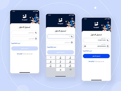 Login - mobile app dailyui challenge package courier ordering food delivery client vendor email username password login mobile app design design ui  ux design ux ui