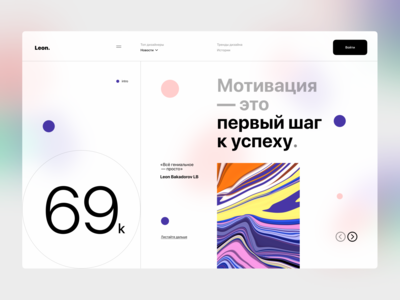 Motivation | Web Design | UX/UI Design | Abstract designer news uxdesign ui website web leonbakadorov russia cycle lines branding navigation typography buttons interaction abstract colors ux uidesign webdesign