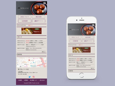 WEB design for Japanese traditional sweets shop (iPhone) mobile ui shop branding webdesign website hotel branding logo design japanese