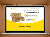 Packaging Business B2B