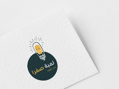 yellow Bulb Coffe shop arabic Logo colorful logo branding logo design logo