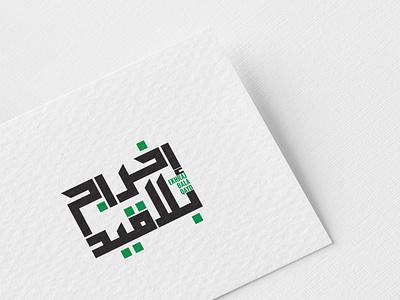 ekhraj bala qayd logo logo logo design branding design graphic design