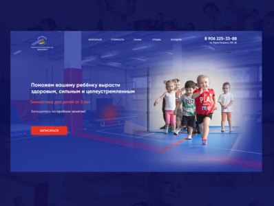 First screen of site Gymnastics Academy