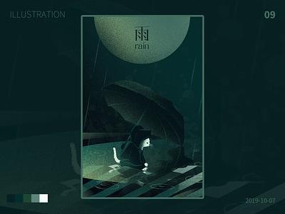 rain web ui illustration design