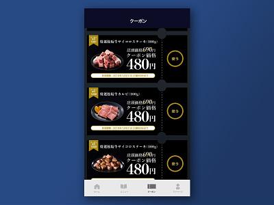 Daily UI  #061 Redeem Coupon 061 daily ui 061 gold cool useful figma sketch photoshop food coupon food bbq beaf meat ui design app design yakiniku coupon redeem coupon daily ui dailyui