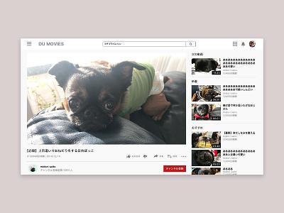 Daily UI  #057 video player ui design web design sketch photoshop japan petitbrabancon dog streaming music youtube video video player 057 daily ui 057 daily ui dailyui