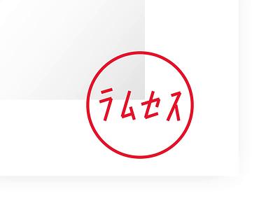 💮 ラムセス Stamp japanese typography logo