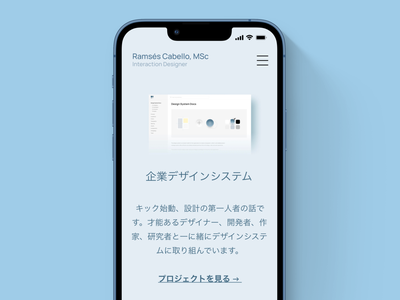Case Study → 日本語 design system case study portfolio japanese mobile