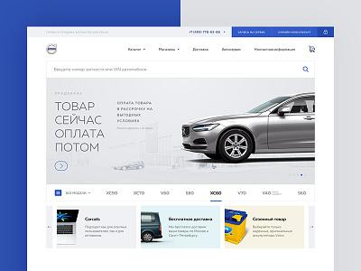 77Volvo design concept shop auto cars promo volvo
