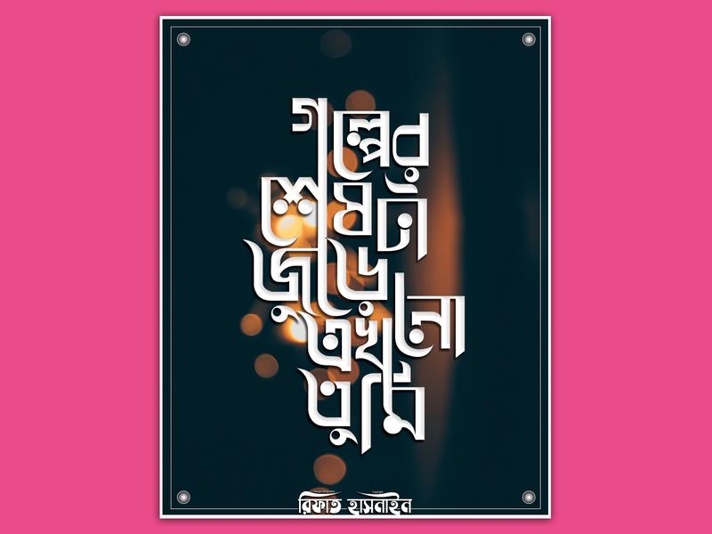Bengali Typography (গল্পের শেষটা জুড়ে এখনো তুমি) love sad song calligraphy typography bangladesh brand bangla