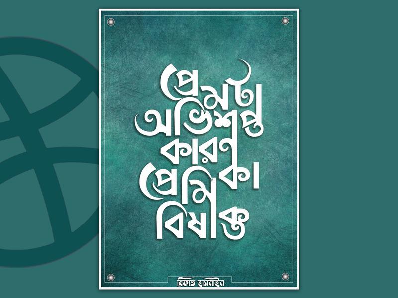 Bengali Typography (প্রেমটা অভিশপ্ত,কারণ প্রেমিকা বিষাক্ত) typo bangla typography calligraphy love brand typogaphy bangladesh bangla