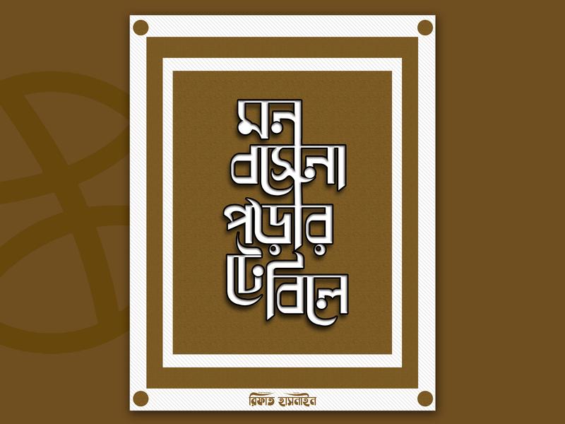 Bengali Typography (মন বসেনা পড়ার টেবিলে) education typo mind typography calligraphy brand bangla typography bangladesh bangla