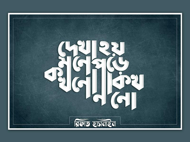 Bengali Typography (দেখা হয় মনে পড়ে কখনো না কখনো) love typo brand typography bangladesh calligraphy bangla typography bangla