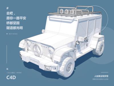 Car-C4D