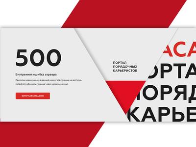 500 error page service error 500