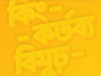 Daily Typography ৩ lettermark typeface bengalitypography dhakadesignlove minimal typography typographyporn typography inspired bengali bangla বাংলা