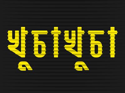 Daily Typography ৫ sharp thorn spike lettermark typeface bengalitypography dhakadesignlove minimal typography bengali bangla বাংলা