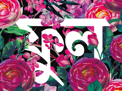 Daily Typography ৬ বাংলা bangla bengali typography minimal typeface lettermark rose গোলাপ ফুল floral flower