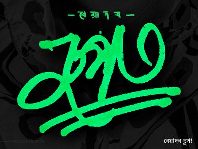 Daily Typography ৭ বাংলা bangla bengali typography minimal typeface lettermark spike cursive handwritten