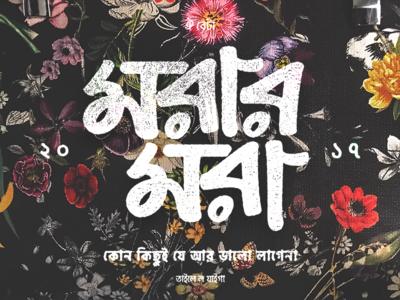 Daily Typography ৯ বাংলা bangla bengali typography minimal typeface handletter lettering lettermark floral flower