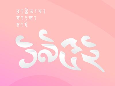Daily Typography ৮ বাংলা bangla bengali typography minimal typeface vapourwave vaporwave 1952