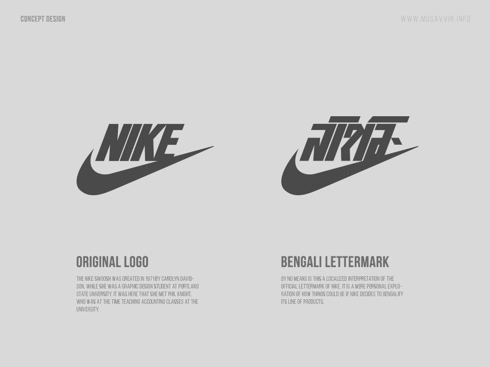 Dribbble Nike Bangla Logo 1g By Musavvir Ahmed