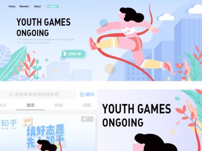 青春运动节Banner