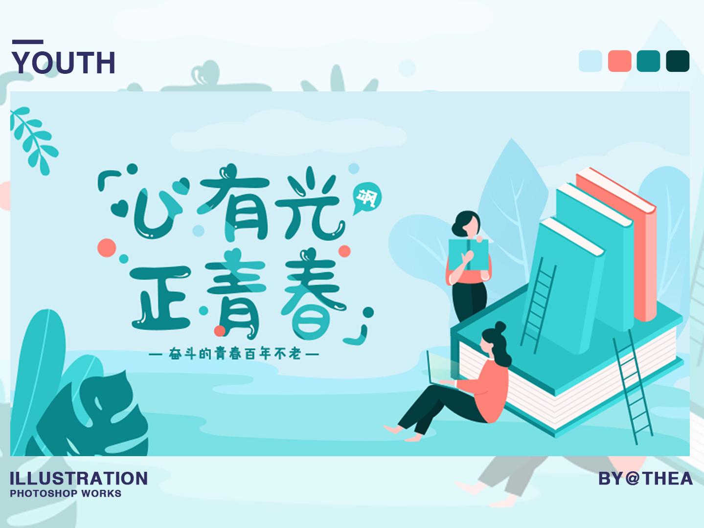 Banner-正青春1 banner ui color draw flat illustration design