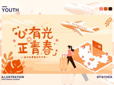 Banner-正青春(旅行)