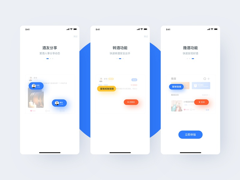 LUJIUBA - Guide page illustration app ux icon ui design