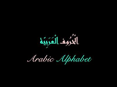 Arabic Alphabet vector flat adobe photoshop adobe illustrator letter art graphic design color idea typography design illustration