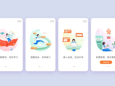 引导页插画 guide pages for an app