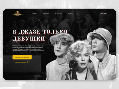 Conсept for a movie «Some like it hot»