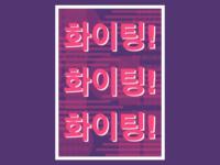 "Motivational Poster ""화이팅"""