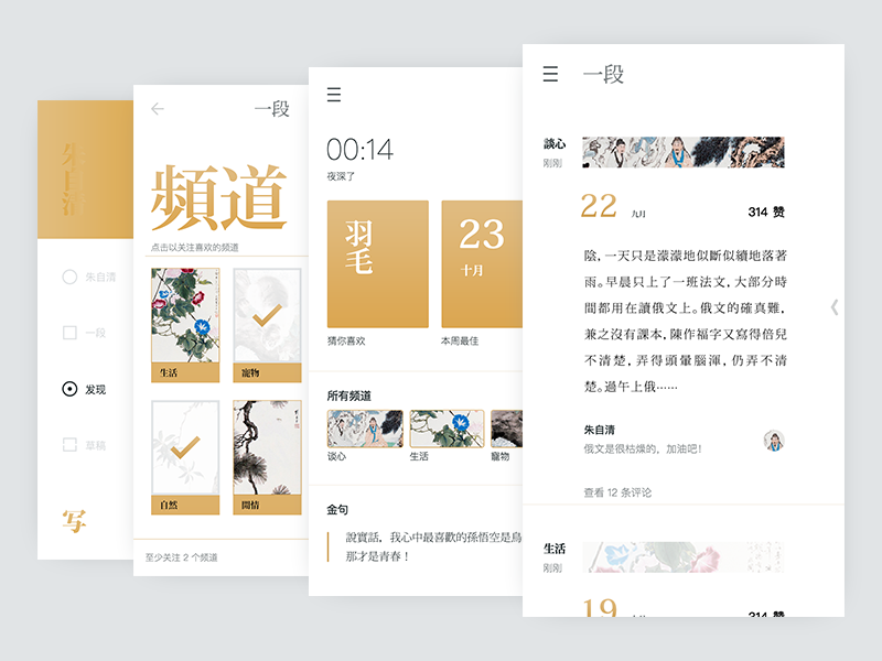 一段 - Social article app minimal clean ios user experience user interface feed home mobile ui kit app ux ui