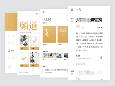 一段 - Social article app minimal clean ios user experience user interface feed home mobile ui kit app ux ui