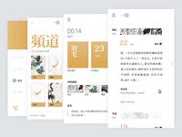 一段 - Social article app