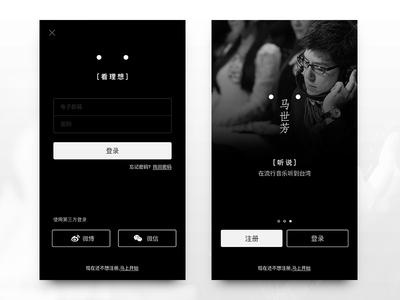 看理想 - LOOK IDEAL minmal clean ios user experience user interface login mobile ui kit app ux ui