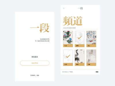 一段 - Login & Chanel  ui ux app ui kit mobile home feed user interface user experience ios clean minimal