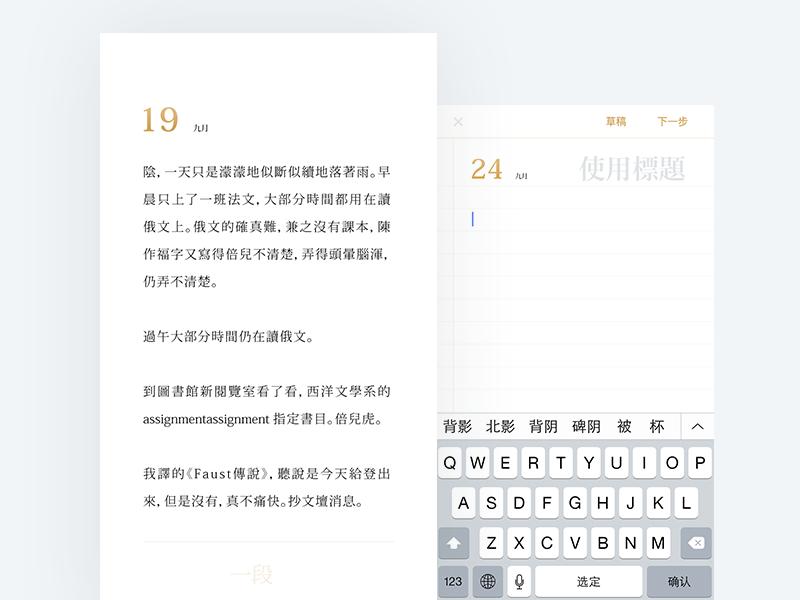 一段 - Article & Editor minimal clean ios user experience user interface feed home mobile ui kit app ux ui