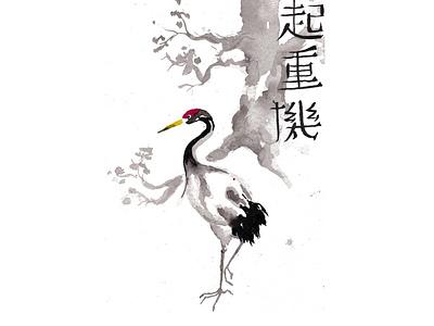 La grue water color design illustration