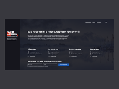 Redesign of the Agency website company ux interface concept app service web agency