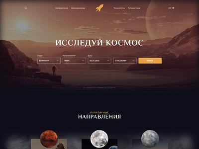 Space travel e-commerce illustration ui branding app web service company ux concept