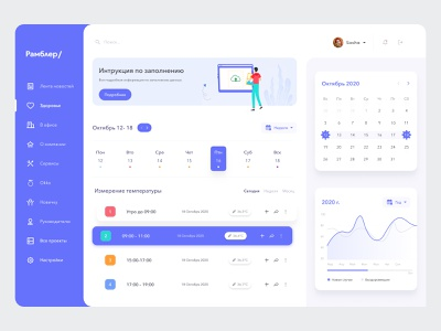 Health cabinet dashboard design website dashboad profile page ios web minimal ux clean ui ui