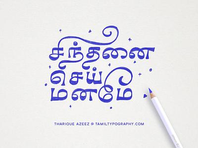 Custom Tamil Lettering logo typeface illustration handdrawn elegant handmade handwriting typography font tamiltypography lettering tamil