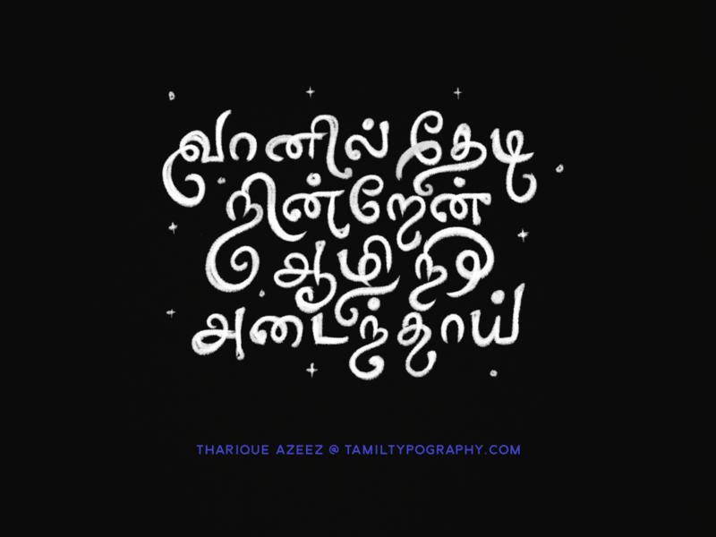 Tamil Custom Lettering handwriting designer wordmark typography tamiltypography logotype custom-type font lettering hand-lettering handlettering tamil design