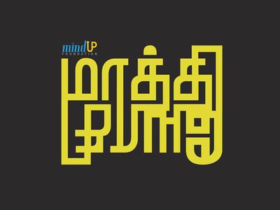 மாத்தி யோசி! - Tamil Typography
